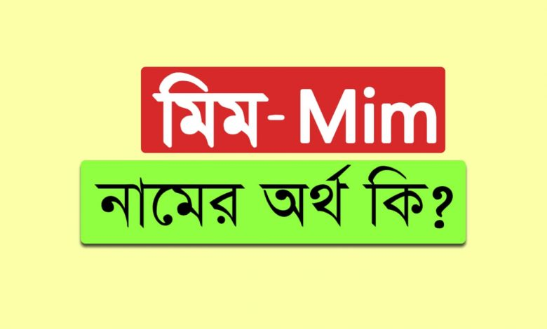 Mim name meaning in Bengali and Islam